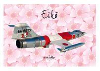 Плакат - F-104J Eikó