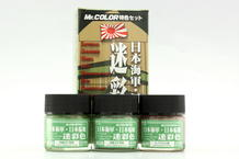 Mr.Color - Japanese NAVAL camouflage color