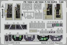 F-16I SUFA интерьер 1/48