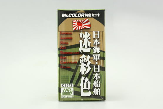 Mr.Color - Japanese NAVAL camouflage color  - 4