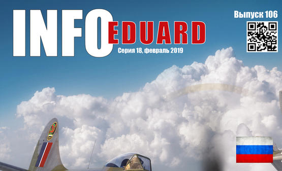 INFO EDUARD FEBRUARY 2019 IS AVAILABLE IN RUSSIAN