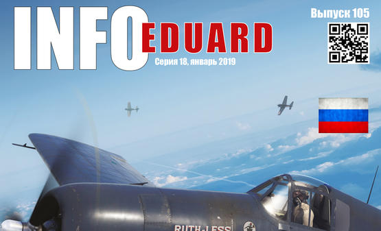 INFO Eduard January 2019 is available in Russian